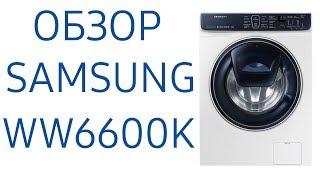 Стиральная машина Samsung WW6600K (WW70K62E69W, WW70K62E69S, WW70K62E69WD) узкая, 7 кг с Addwash