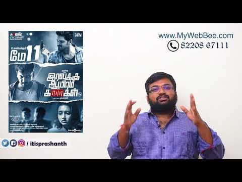 Iravukku Aayiram Kangal review by prashanth