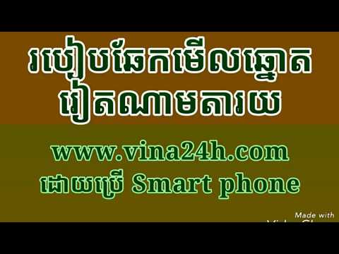 How to look Vietnam lottery result, របៀបឆែកមើលនិងកាត់ខ្ទង់ឆ្នោតវៀតណាម