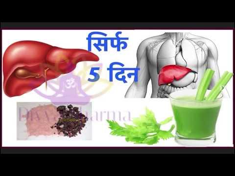 लिवर को डेटॉक्स कर लिवर की कार्यक्षमता बढ़ाए 1 बार में | How to Cleanse Your Liver
