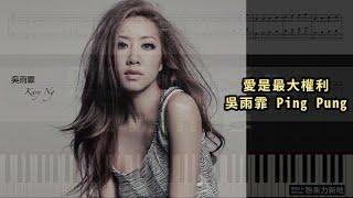 愛是最大權利, 吳雨霏 Ping Pung (鋼琴教學) Synthesia 琴譜