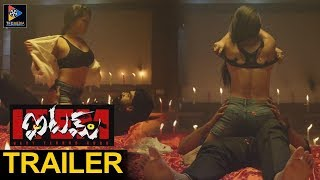 Item Latest 2019 Telugu Movie Trailer || Tollywood Latest Movies || Telugu Full Screen