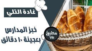 خبز المدارس بعجينة الـ 10 دقائق - غادة التلي