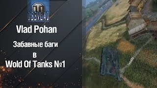 Забавные баги в World Of Tanks №1 от Vlad Pohan [World of Tanks]