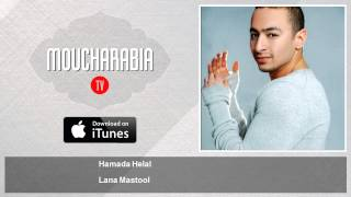 Hamada Helal - Lana Mastool 2017 Video