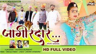 बहुत ही शानदार गीत जागीरदार   Jagirdar   Vijay Singh & Priyanka Rajpurohit   जरूर देखे   PRG