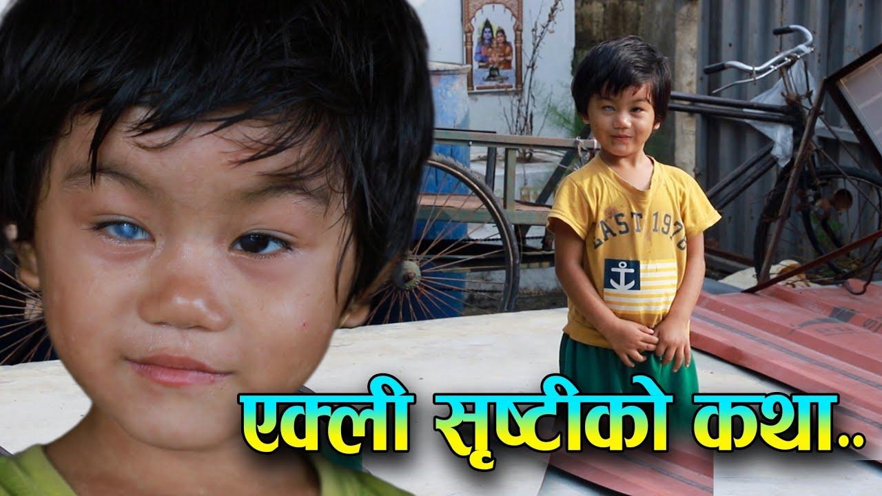 ३ बर्षकी अपाङ्ग छोरी छोडेर आमा बेपत्ता || एक्लि सृष्टि को कथा || Story of alone Shristi || Rabilal
