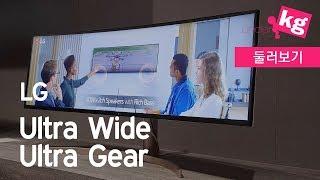 휘황 찬란 뒷면 울트라 기어와 엄청난 화면 효율의 울트라 와이드 모니터 [CES 2019][4K]