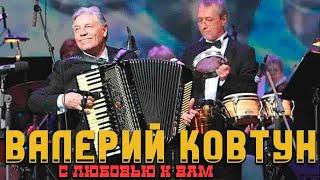 Валерий Ковтун - С любовью к Вам (альбом 1994)