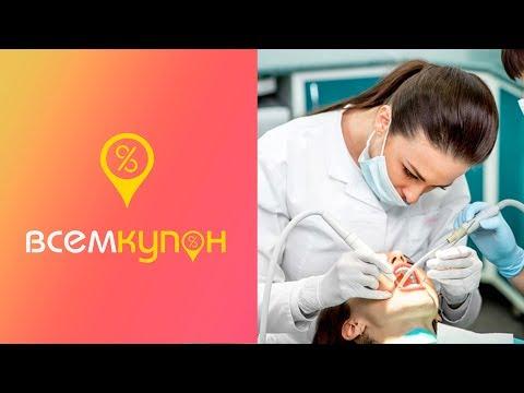 """Всем купон. Лечение кариеса и зубных каналов, а также, чистку зубного налета """"Plombir Dental"""""""