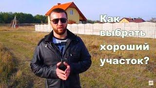 видео Как выбрать хороший земельный участок