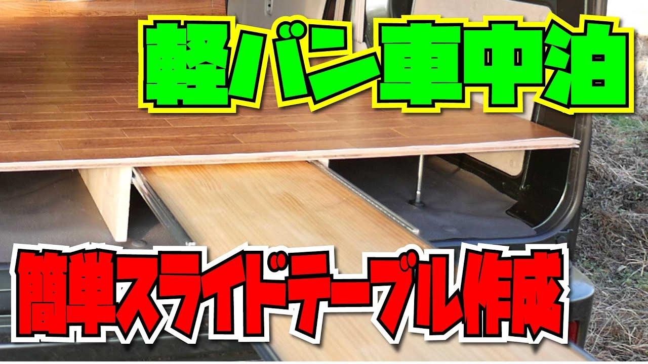 【エブリィ】床の補強ついでに簡単スライドテーブル作る!【車中泊】ぼっちかふぇ