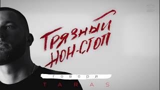 TARAS - Говори (Грязный нон-стоп)