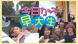 【BIGニュース!?】ゆきぽよ今日から早大生!?