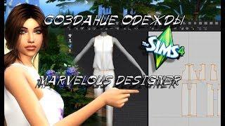 Создание одежды в Marvelous Designer для TheSims 4