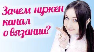 Вязальный TAG ♥ Как я начала снимать видео ♥ Канал о вязании(Вопросы ТЭГа ''Какой я рукодельный блогер