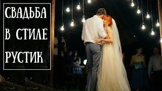 Свадьба в стиле Рустик. Свадьба на берегу. Свадебная церемония. Выездная церемония. Мир Свадеб