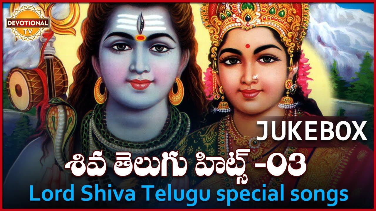 Lord Shiva Telugu Songs Super Hit Telugu Devotional Songs Jukebox 3 Devotional Tv Youtube