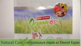 Natural Core- Органик 95% Мультипротеиновый корм для кошек всех возрастов