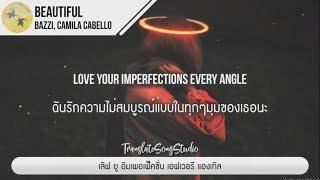 แปลเพลง Beautiful - Bazzi ft. Camila Cabello Video
