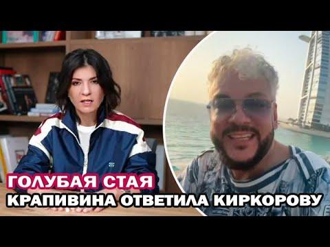 Нателла Крапивина ответила Филиппу Киркорову!