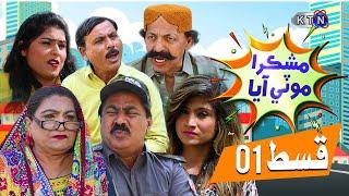 Mashkira Moti Aya | Episode 01  | ON KTN Entertainment