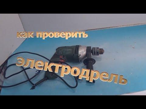 видео: Как проверить электродрель