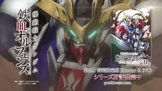 「機動戦士ガンダム 鉄血のオルフェンズ」Blu-ray&DVD好評発売中TVCM