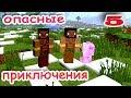 ч 05 Minecraft Опасные приключения Племя каннибалов mp3