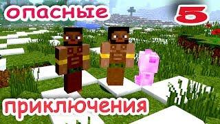 ч.05 Minecraft Опасные приключения - Племя каннибалов