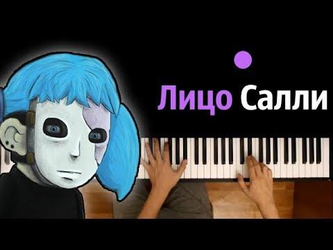 Лицо Салли (ПЕСНЯ НА РУССКОМ) ● караоке | PIANO_KARAOKE ● ᴴᴰ + НОТЫ & MIDI