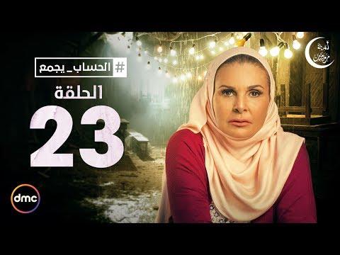 El Hessab Ygm3 / Episode 23 - مسلسل الحساب يجمع - الحلقة الثالثة والعشرون