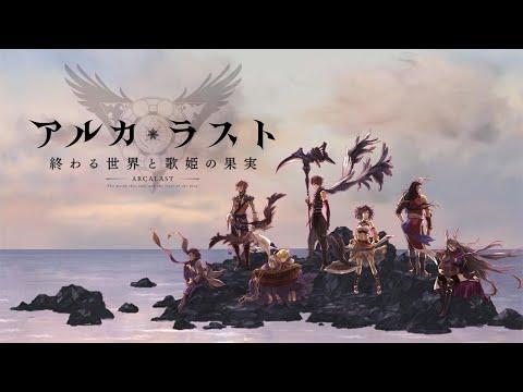 JRPG Baruu - ARCALAST (JP) Android Gameplay + APK Download - 동영상