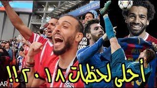 أحلى لحظات موسم ٢٠١٨ !! - BEST OF 2018 🔥🔥🔥