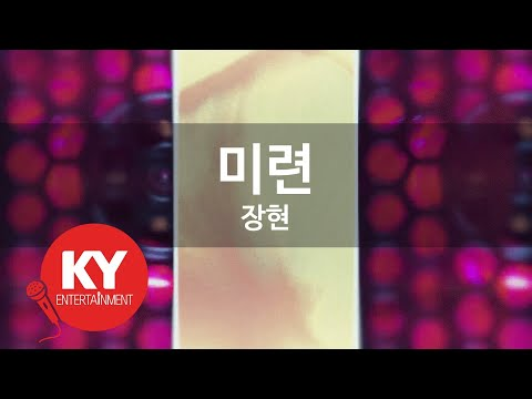 [KY ENTERTAINMENT] 미련 - 장현 (KY.366) / KY Karaoke