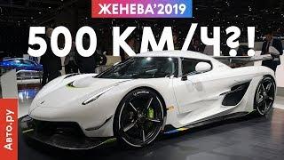 САМЫЙ БЫСТРЫЙ гиперкар в мире: почти 500 км/ч и 1600 сил | Женева-2019