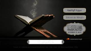 Мухаммад Ал-Мукит Сура Ал-Вакиа