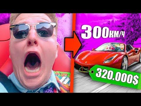 видео: МОЯ РЕАКЦИЯ НА FERRARI ЗА 300.000$ С ВЛАДОМ А4