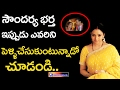 Soundarya Husband Married Second Time | Top Telugu Media