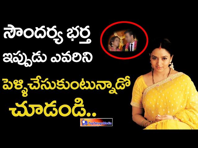 Soundarya Husband Married Second Time | Top Telugu Media