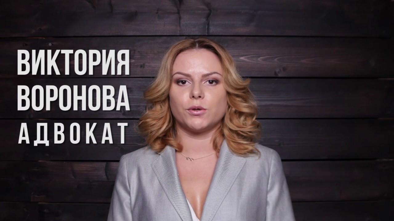 Адвокат Воронова Виктория Владимировна - Адвокатское партнерство Verner Lawyer Consulting