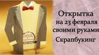 Открытка на 23 февраля своими руками . Скрапбукинг