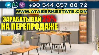 Квартиры в Алании центр  с рассрочкой от застройщика. Купить недвижимость в Турции и заработать