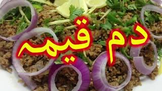 Dum Ka Keema Recipe - How to make Dum Keema by Recipes Mix