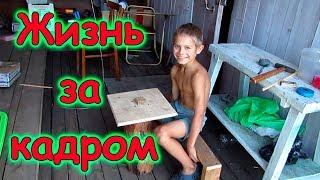 Жизнь за кадром. Обычные будни. (часть 135) (09.17г.) Семья Бровченко.