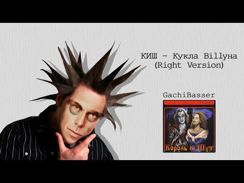 Король и шут - Кукла ♂Billy♂на (Right Version; Gachi Remix; GachiBass)