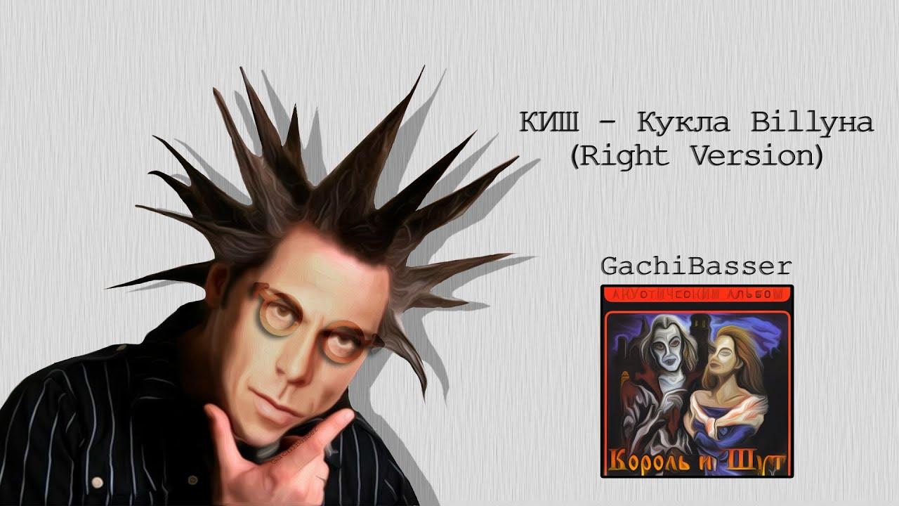 Download Король и шут - Кукла ♂Billy♂на (Right version; Gachi Remix; GachiBass)