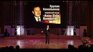 Ерулан Канапьянов