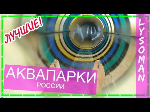 ТОП 10+ Лучшие аквапарки России ОБЗОР 1ч. Аттракционы водные горки на море, развлечения и отдых !