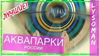ТОП 10+ Лучшие аквапарки России ОБЗОР 1ч. Большие водные горки Аттракционы на море и развлечения!